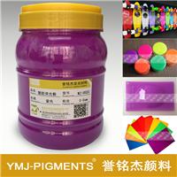供应喷涂专用荧光粉荧光颜料水油用荧光颜料