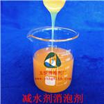 【减水剂消泡剂】批发|采购|价格|厂家