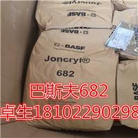 苯丙树脂JONCRYL-682巴斯夫BASF
