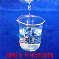 高效混凝土消泡剂-供应高效混凝土消泡剂