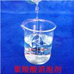 聚羧酸消泡剂价格_优质聚羧酸消泡剂批发