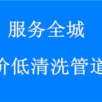 供应苏州阳澄湖镇管道清洗公司