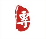 四川红专装饰设计有限公司