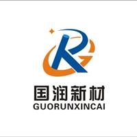 洛阳国润新材料有限公司