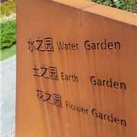 供应高品质预发锈处理景观用锈板/锈钢板