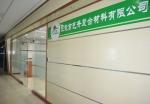 东莞市艺升复合材料有限公司