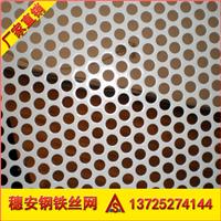 广州冲孔厂加工订制各种图案材质冲孔网板 物优价廉