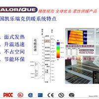 郑州电热膜_凯乐瑞克电热膜特点