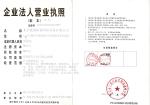 北京炎嘉恒盛消防设备有限公司