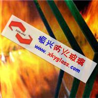 供应10mm防火玻璃,四川成都振兴防火玻璃厂