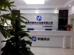 长沙华振泵业供水有限公司