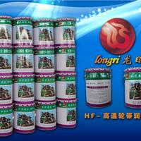 LRHF-1023高温轮带润滑剂