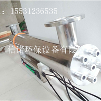 供应信诺XN-UVC-480型过流式紫外线杀菌器