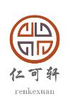 景德镇仁可轩陶瓷店