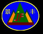 西安景丰石业有限公司