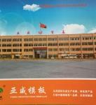 沭阳县亚威木业有限公司