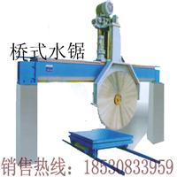 供应QSJ6800型桥式锯_石材切割机铭泽锯石机
