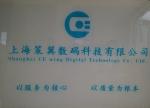 上海策翼数码科技有限公司