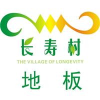 武汉长寿村健康环保新材料有限公司