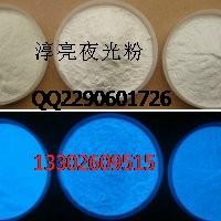 涂料夜光粉|水性涂料夜光粉|涂料高亮夜光粉