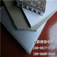 铝蜂窝板-石材铝蜂窝板详细介绍