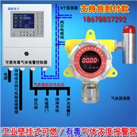 工业用溴乙烷浓度报警器