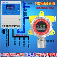 工业用异丁烯检测报警器