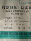 山西供应CM型混凝土防腐剂/阻锈剂防腐剂
