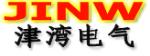 乐清津湾电气有限公司