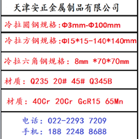 天津安正金属制品有限公司