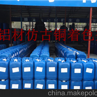 广东古铜药水,不锈钢仿古铜工艺技术