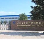 芜湖佳宏新材料有限公司