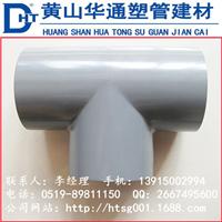 供应90upvc三通 dn80upvc等径三通粘接式