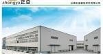 福建正亚中科建筑材料有限公司