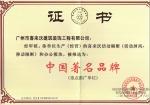 著名品牌荣誉证书