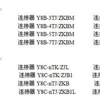 供应Y8B-4T2K/ZJBM-Y8B系列圆形电连接器