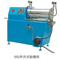 砂磨机厂家供应30L盘式砂磨机叶片式砂磨机