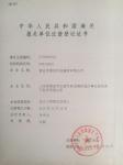 海关登记证书