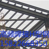 高频焊接H型钢天津生产厂家康博轻钢制造