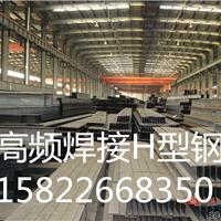 加工高频焊接H型钢天津厂家焊接H型钢