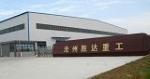 沧州胜达重工机械制造有限公司