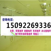 供应青岛环氧树脂地坪漆厂家及价格