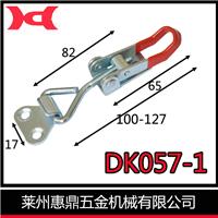 惠鼎 DK057 重型搭扣 可调节不锈钢搭扣