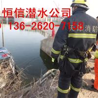 阳信专业打捞公司(24小时热线)阳信溺水打捞搜救队