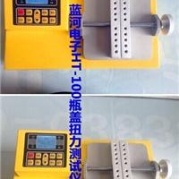 供应HT-50数显智能型瓶盖扭矩仪 瓶盖扭力计