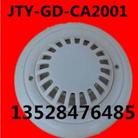 供应CA2001点型编码光电感烟探测器