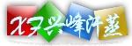 聊城市兴峰汗蒸材料销售部