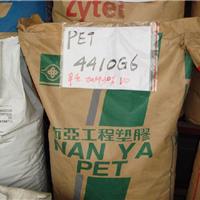 供应PET台湾南亚4410G6厦门南昌台州代理
