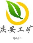 济宁庆安工矿设备有限公司