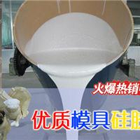 供应做硅胶模具的模具硅胶
